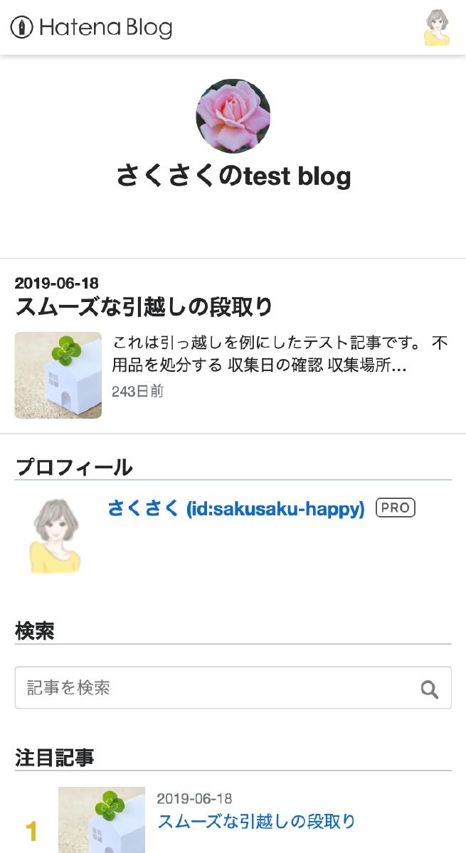 f:id:sakusaku-happy:20200217154248j:plain