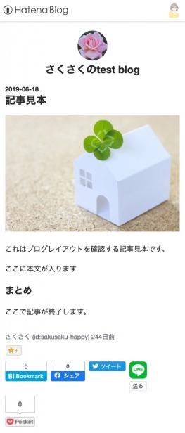 f:id:sakusaku-happy:20200217155155j:plain