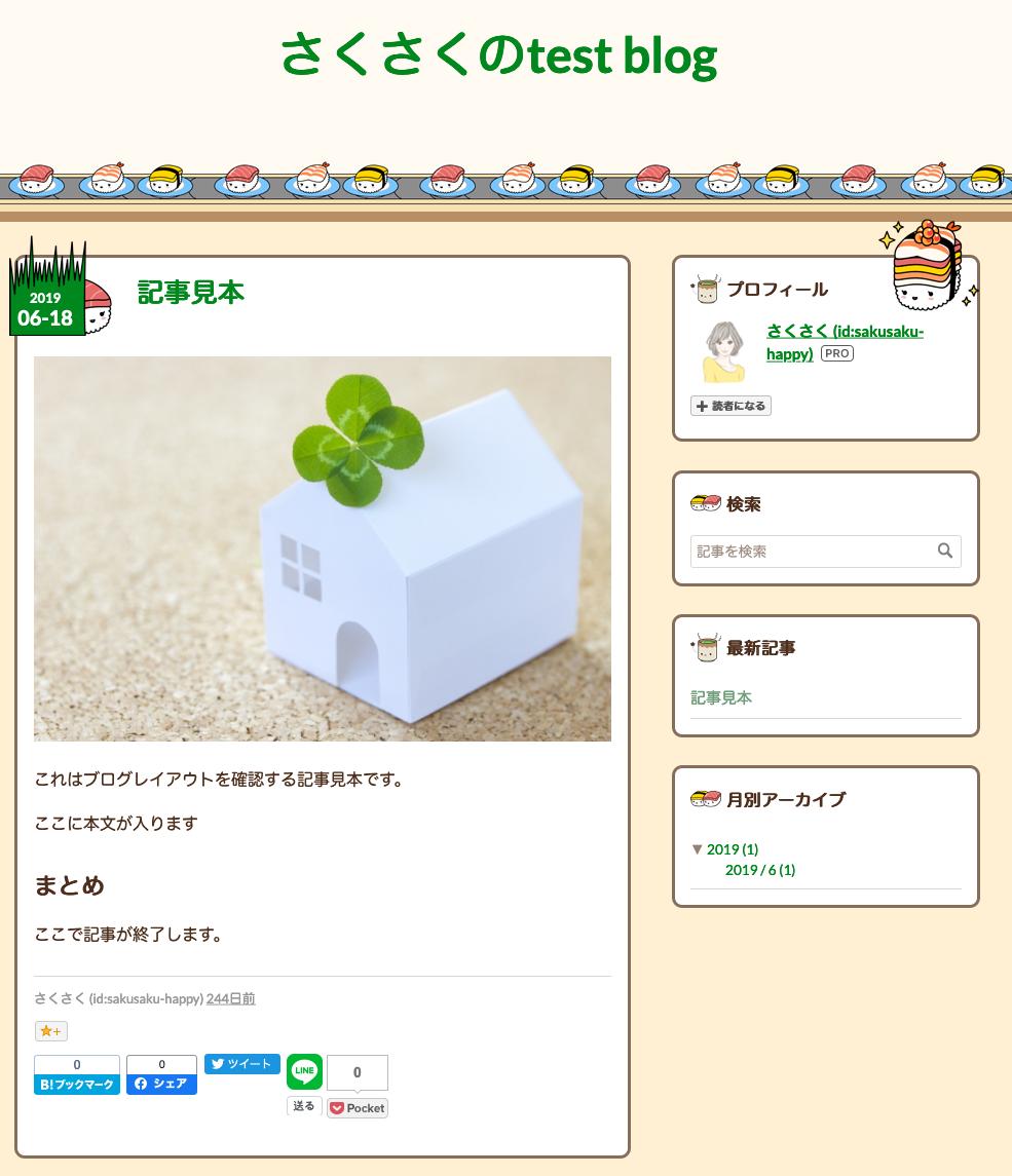 f:id:sakusaku-happy:20200217160231p:plain