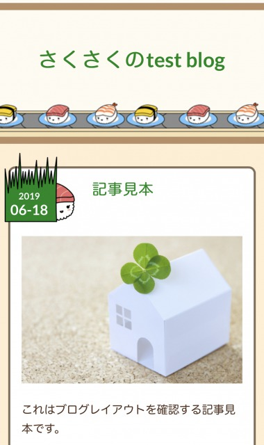 f:id:sakusaku-happy:20200217160541j:plain