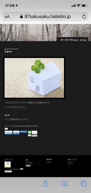 f:id:sakusaku-happy:20200217170937j:plain