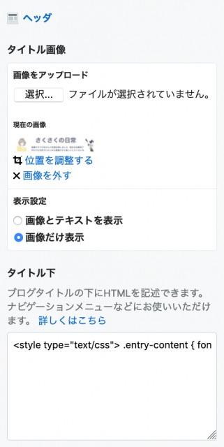 f:id:sakusaku-happy:20200219130534j:plain