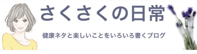 f:id:sakusaku-happy:20200219161414j:plain