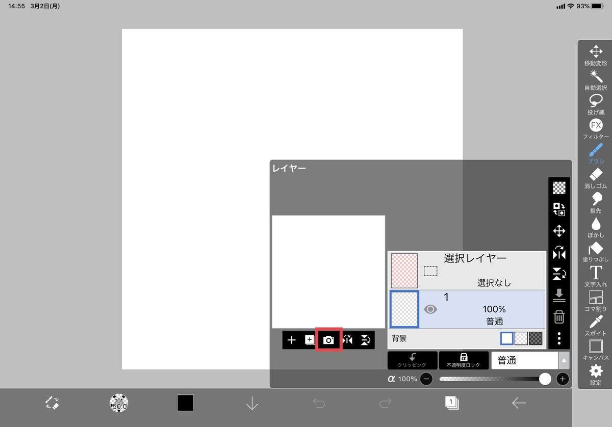 f:id:sakusaku-happy:20200302145540j:plain
