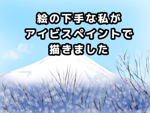 f:id:sakusaku-happy:20200303185812j:plain
