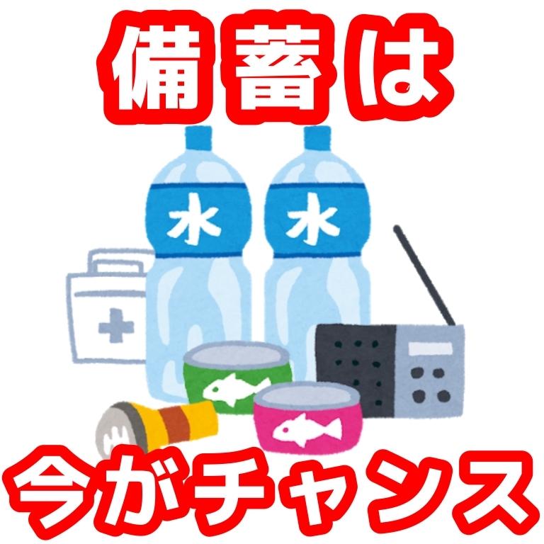 f:id:sakusaku-happy:20200616180009j:plain