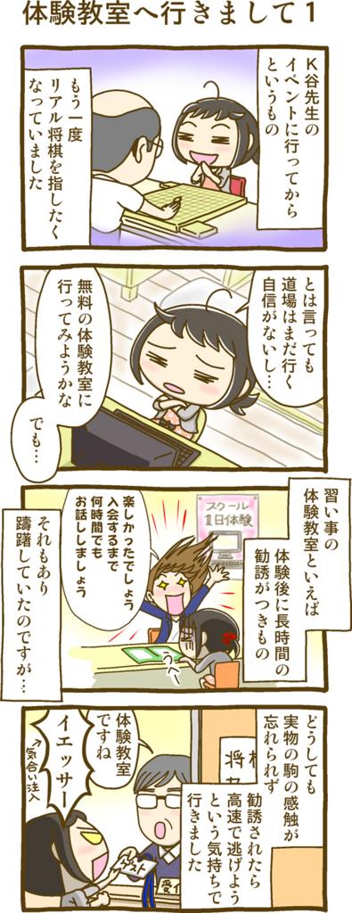 f:id:sakusaku160307:20161207220502j:plain