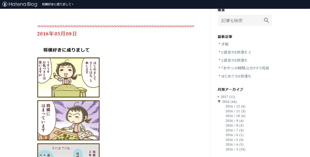 f:id:sakusaku160307:20170308225208p:plain