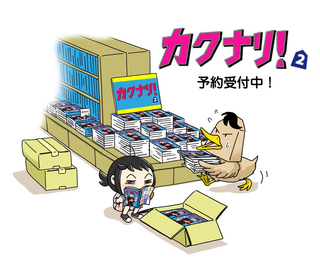 f:id:sakusaku160307:20170602080348p:plain