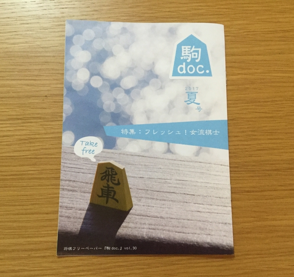 f:id:sakusaku160307:20170626194457j:plain