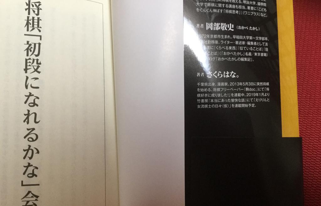 f:id:sakusaku160307:20190119210136j:plain