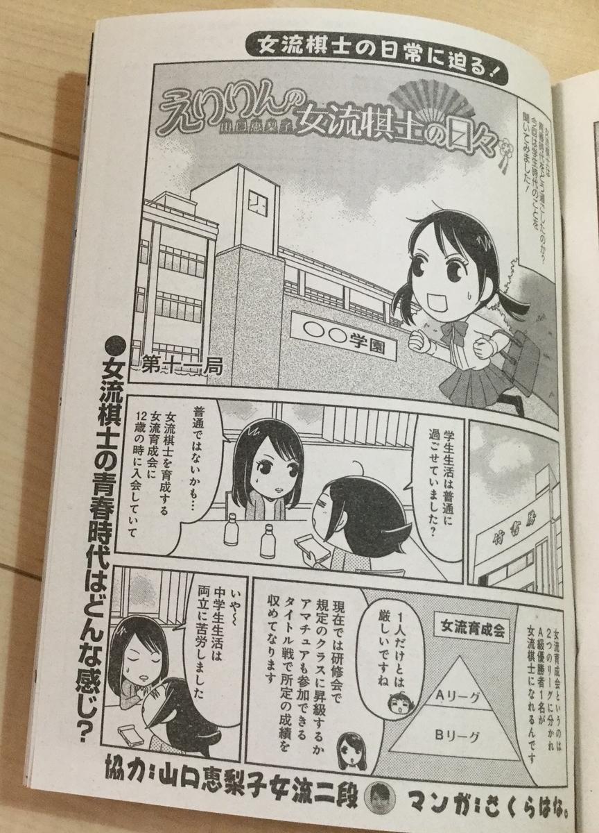 f:id:sakusaku160307:20191203162133j:plain