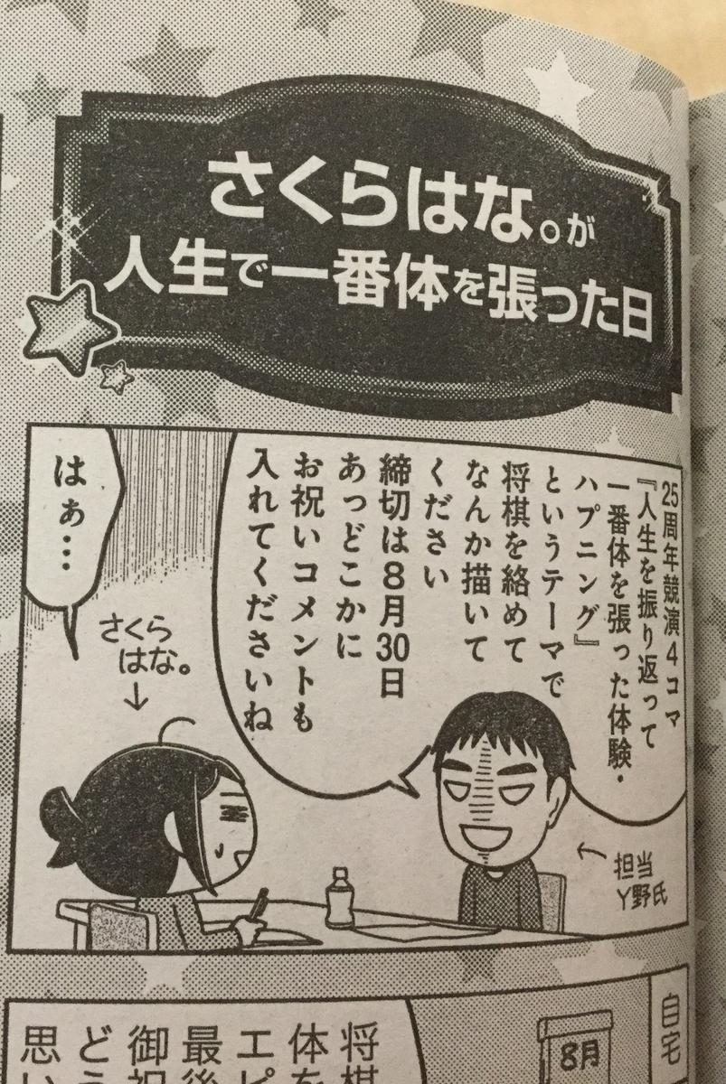 f:id:sakusaku160307:20191203165505j:plain