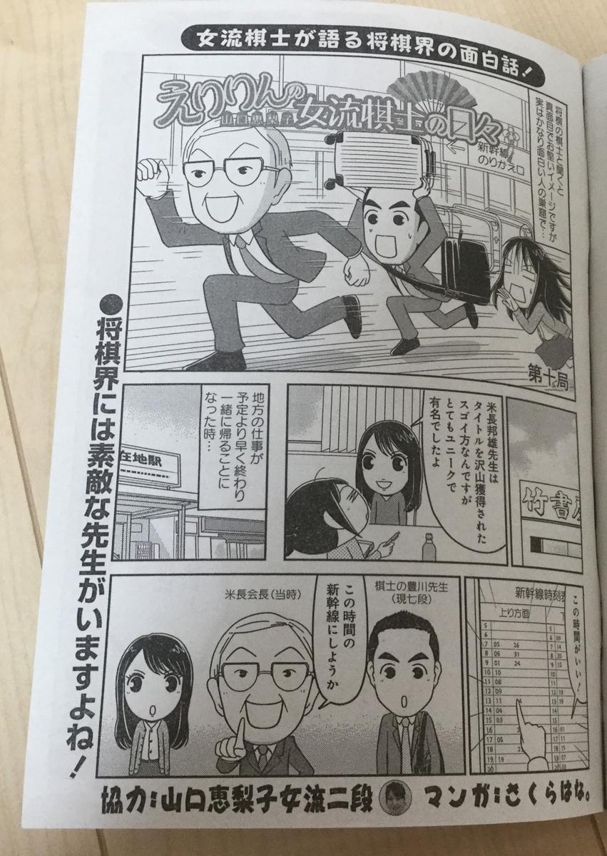 f:id:sakusaku160307:20191203165616j:plain