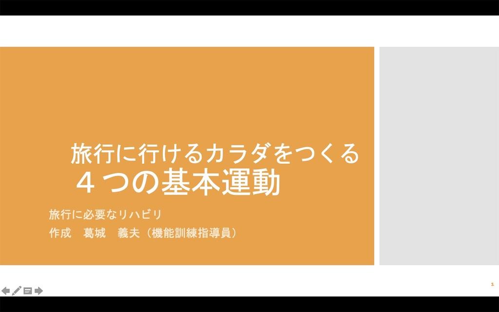 f:id:sakusaku440:20200526123437j:image