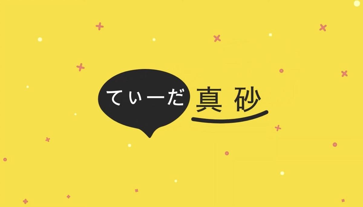 f:id:sakusaku440:20200604140330j:plain
