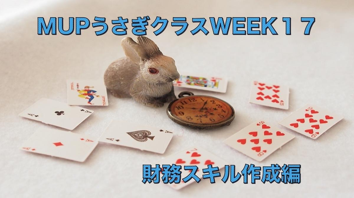 f:id:sakusaku440:20200707151722j:plain