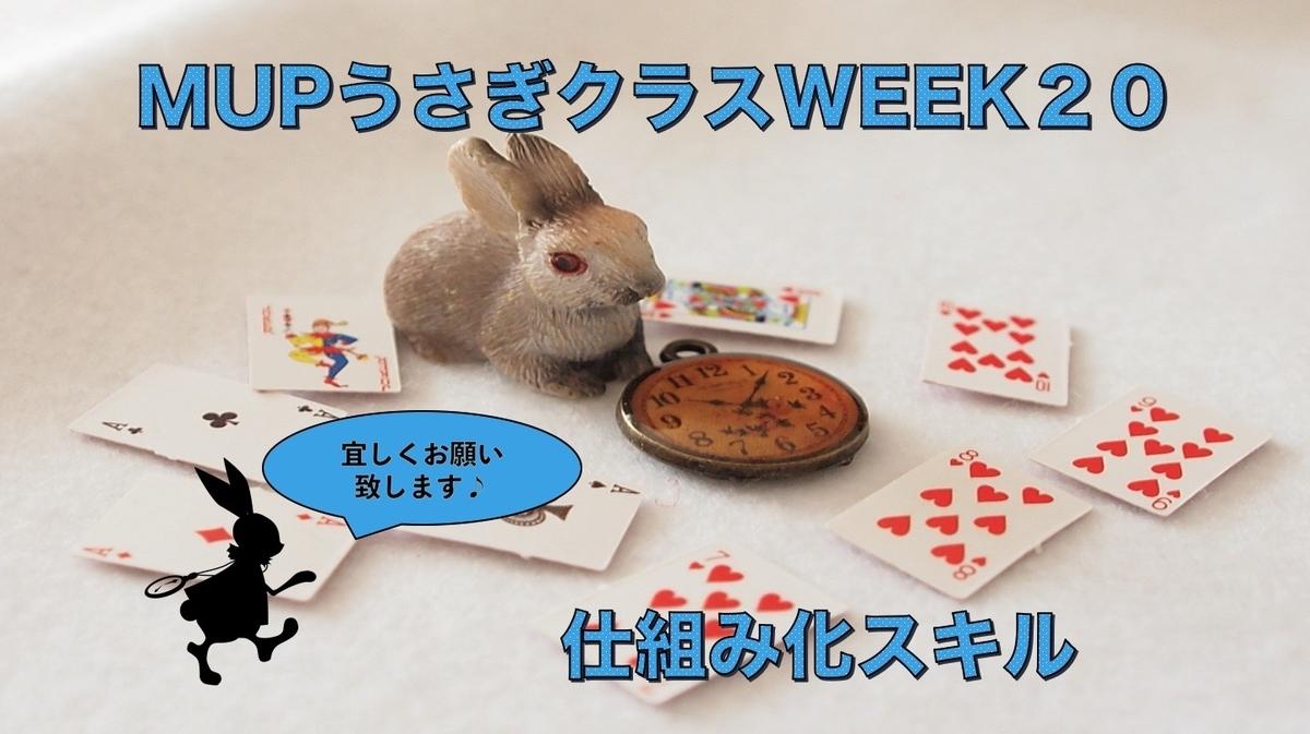 f:id:sakusaku440:20200718075640j:plain