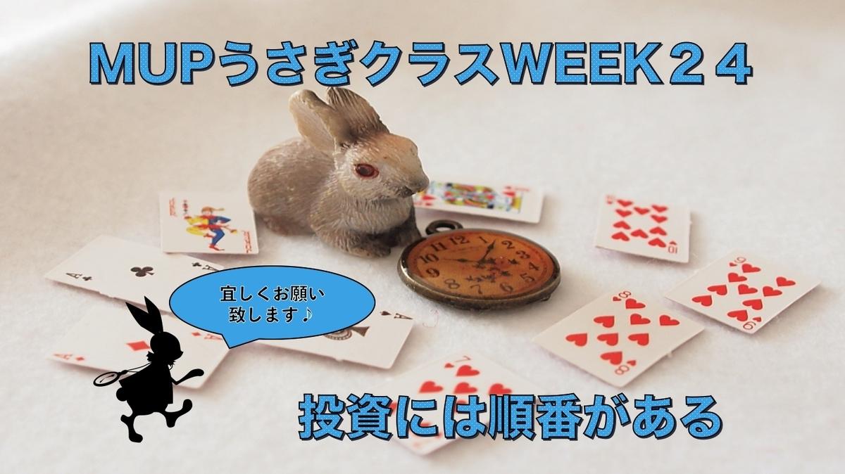 f:id:sakusaku440:20200805002212j:plain