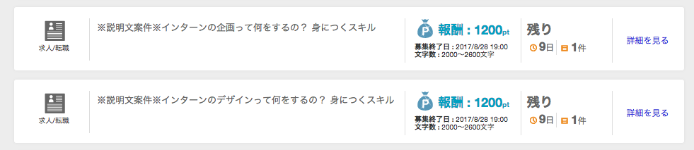 f:id:sakusaku57:20170820081843p:plain