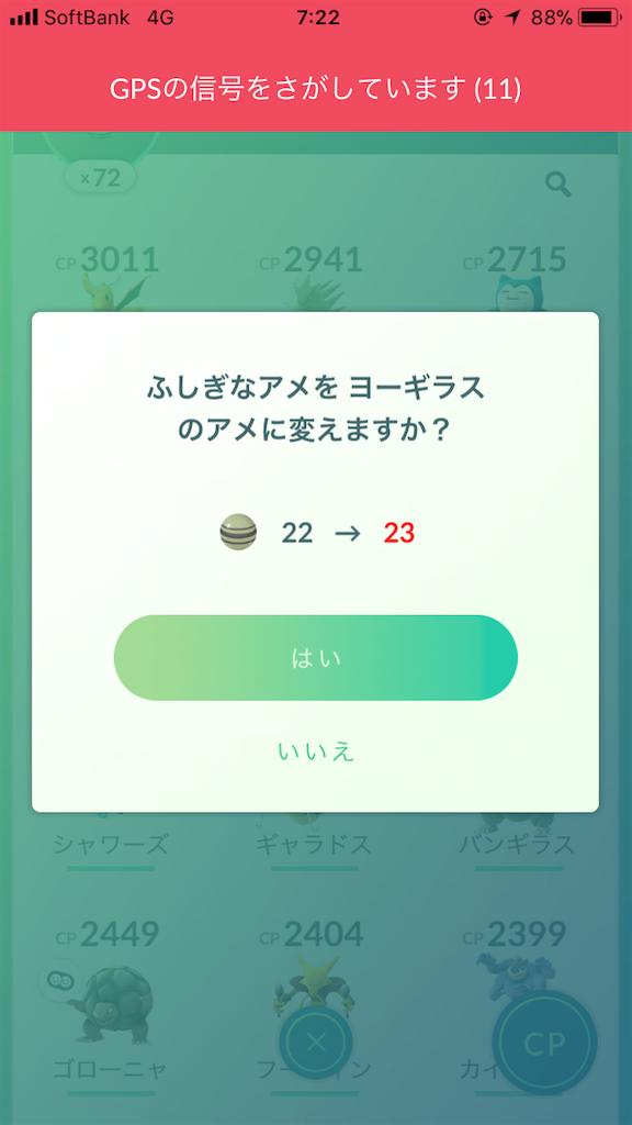 f:id:sakusaku57:20171021072620p:image
