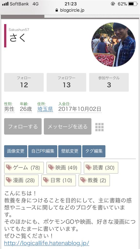 f:id:sakusaku57:20171108212329p:image