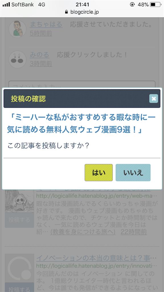 f:id:sakusaku57:20171108214154p:image