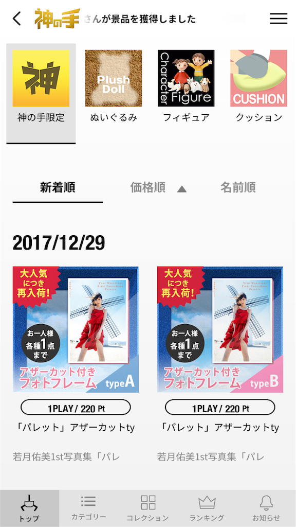 f:id:sakusaku57:20180101143428p:image
