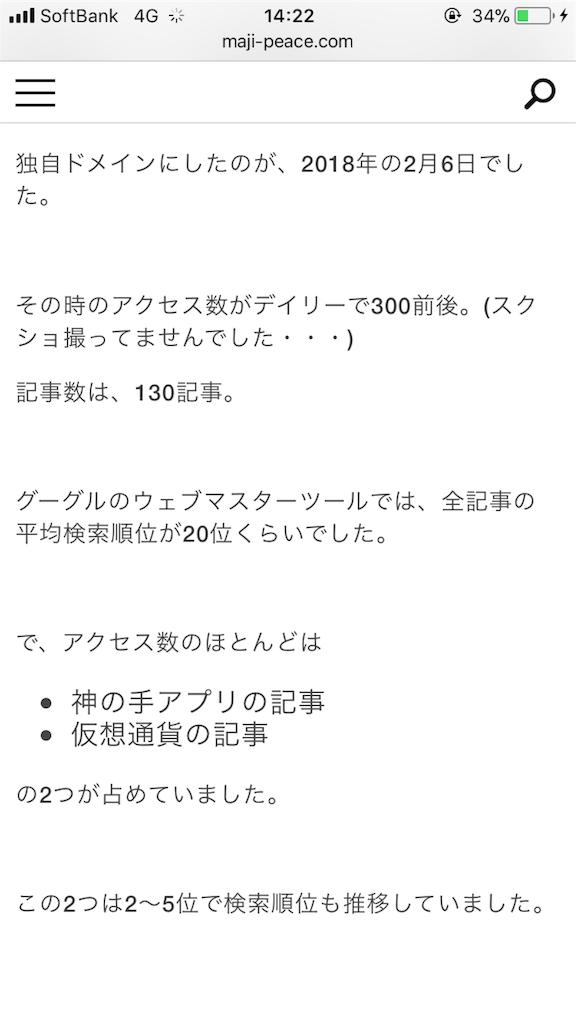 f:id:sakusaku57:20180406151811p:image