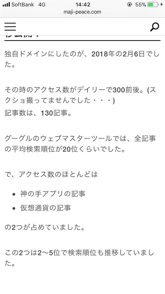 f:id:sakusaku57:20180406151846p:image