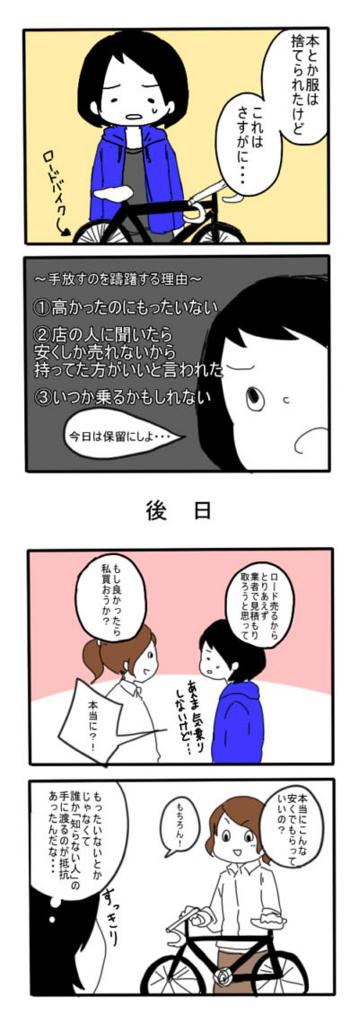 f:id:sakusakusak:20160623223527j:plain