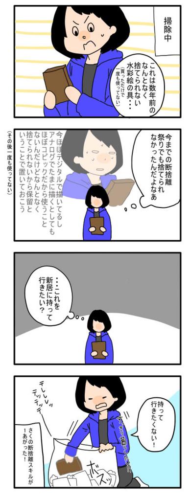 f:id:sakusakusak:20160812103912j:plain