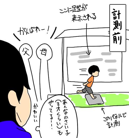 f:id:sakusakusak:20160821131449j:plain