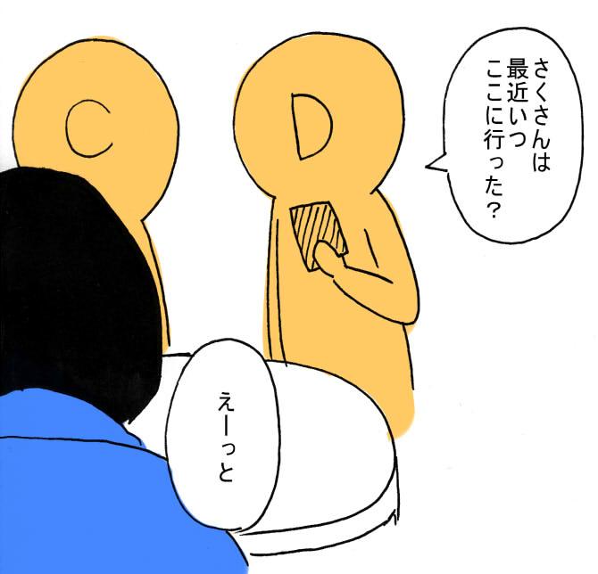 f:id:sakusakusak:20160923220757j:plain