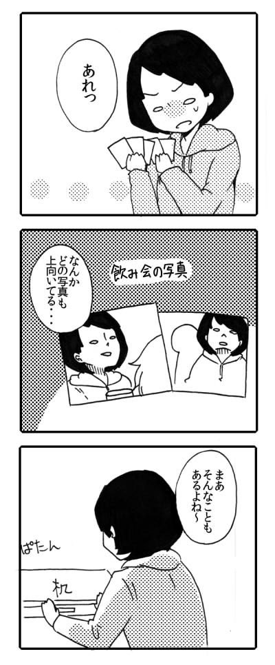 f:id:sakusakusak:20161004213339j:plain