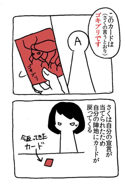f:id:sakusakusak:20161010231133j:plain