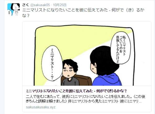 f:id:sakusakusak:20161029200829j:plain