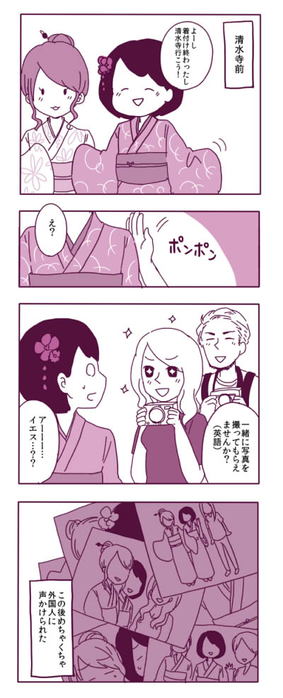 京都 着物