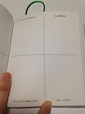 f:id:sakusakusak:20170125185404j:plain