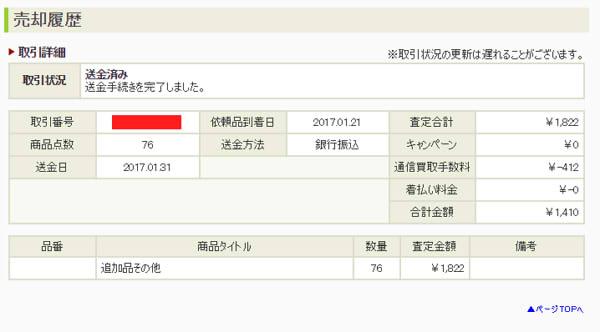 f:id:sakusakusak:20170217160152j:plain