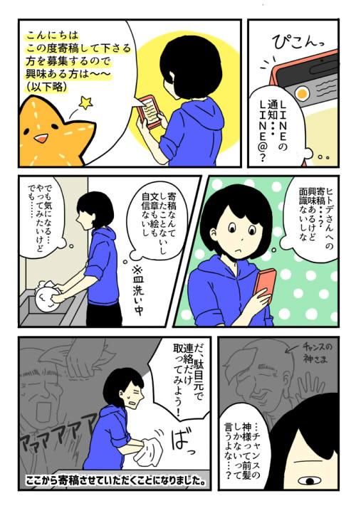 f:id:sakusakusak:20170314215832j:plain