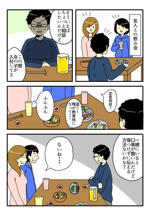 f:id:sakusakusak:20170328013949j:plain
