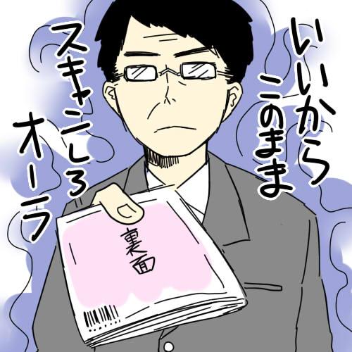 f:id:sakusakusak:20170608210910j:plain