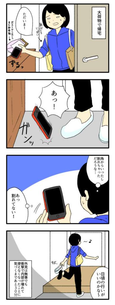 f:id:sakusakusak:20170618193322j:plain