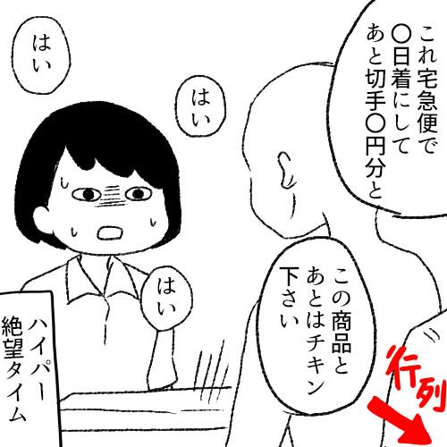 f:id:sakusakusak:20171228152911j:plain