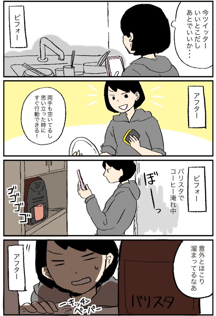 f:id:sakusakusak:20180319140510j:plain