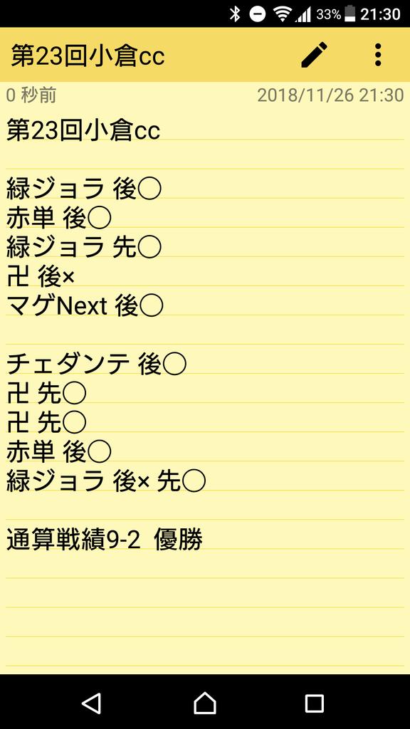 f:id:sakusakusaki:20181126213028p:plain