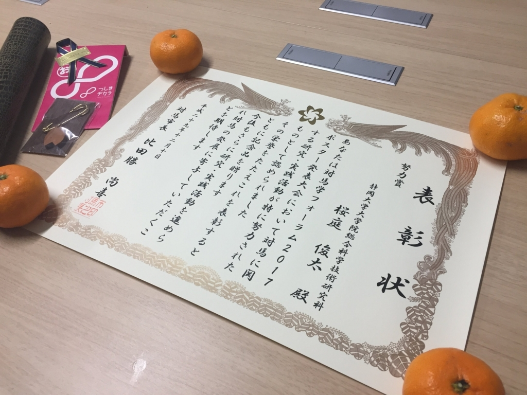 f:id:sakusakusakutarou:20171225151551j:plain