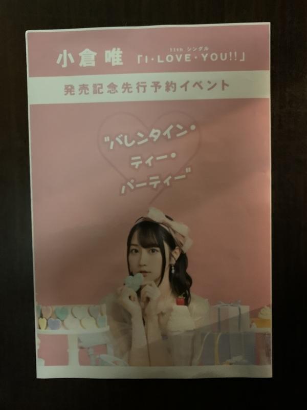 f:id:sakusakuunagi:20200217231031j:plain