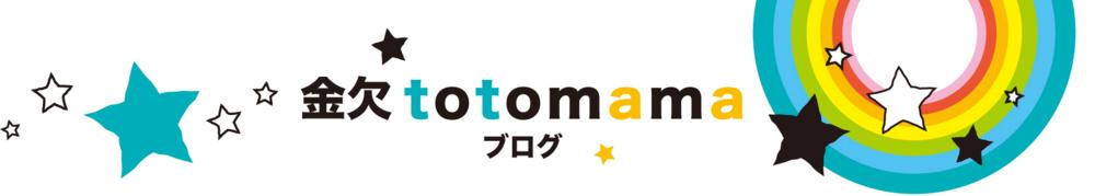 金欠totomamaブログ